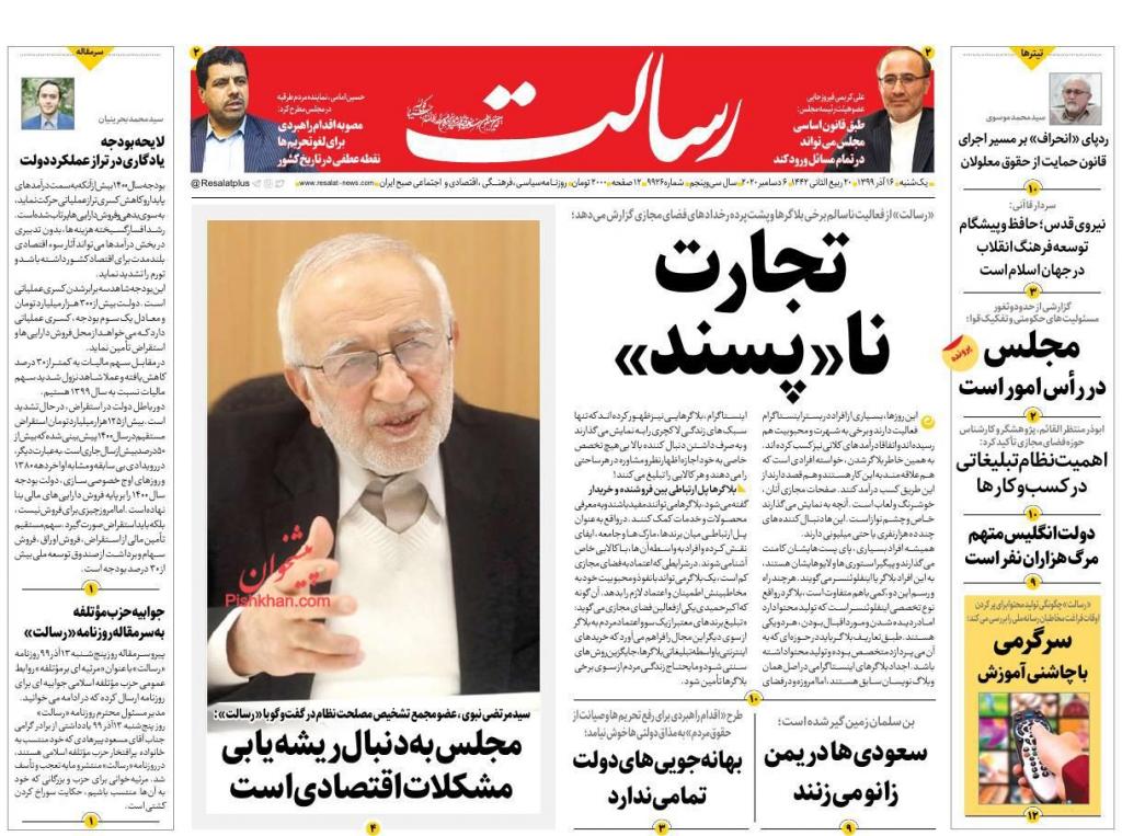 مانشيت إيران: كيف يمكن للحكومة استغلال خطة البرلمان لرفع العقوبات؟ 4