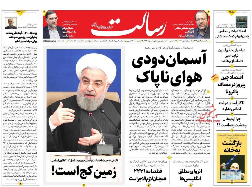 مانشيت إيران: الإيرانيون بين كورونا والتلوث والأزمات الاقتصادية 5