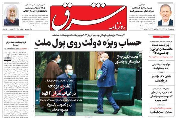 مانشيت إيران: ميزانية إيران الجديدة بين النفط والضرائب 4