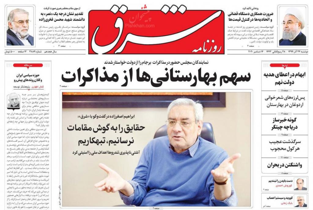 مانشيت إيران: خامنئي يوافق على تمديد مهلة مناقشة القوانين المتعلقة بانضمام إيران لمجموعة العمال المالي الدولية 4