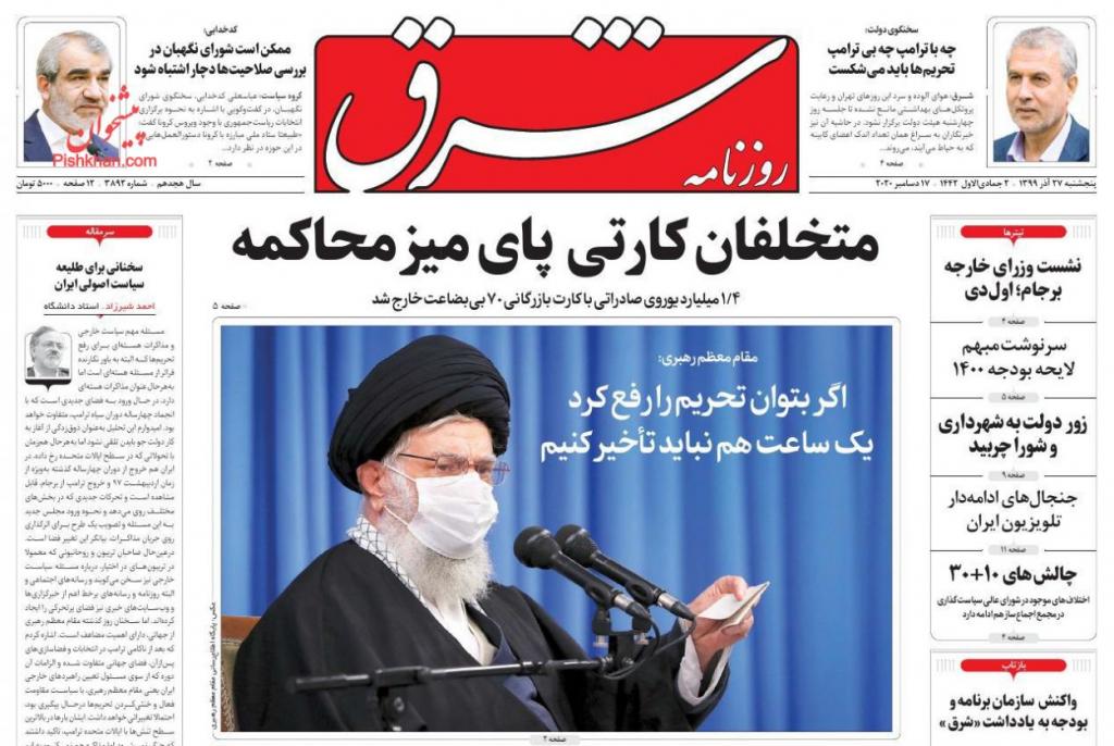مانشيت إيران: تاريخ علاقة روحاني بأوباما ومصير الرهان على بايدن 4