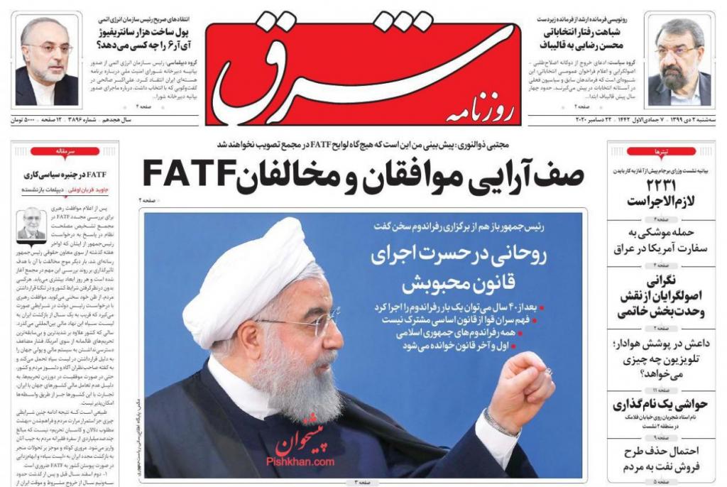 أبرز عناوين الواردة في الصحف الإيرانية 5