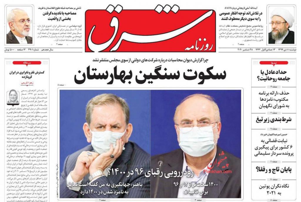 مانشيت إيران: مفهوم حقوق الإنسان في إيران وكيفية استغلاله خارجياً لضرب النظام 4