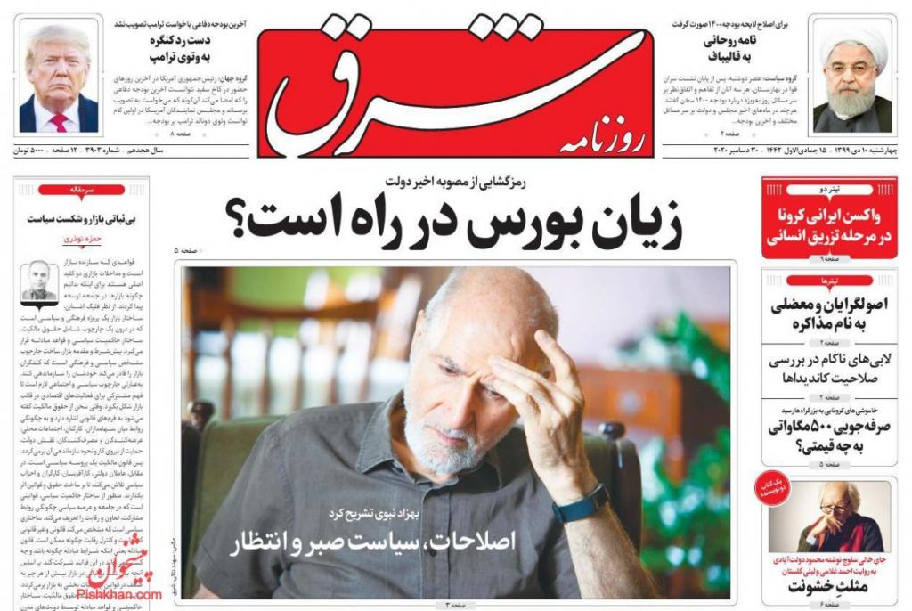 مانشيت إيران: هل يخطط الأصوليون لدخول الانتخابات الرئاسية برستم ومحمد؟ 4