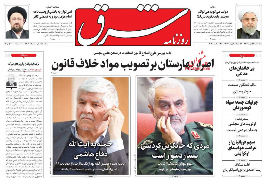 مانشيت إيران: سليماني لم يفسد زيّه العسكري بدهاليز السياسة الداخلية 4