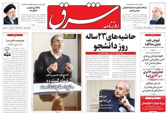 مانشيت إيران: كيف يمكن للحكومة استغلال خطة البرلمان لرفع العقوبات؟ 3