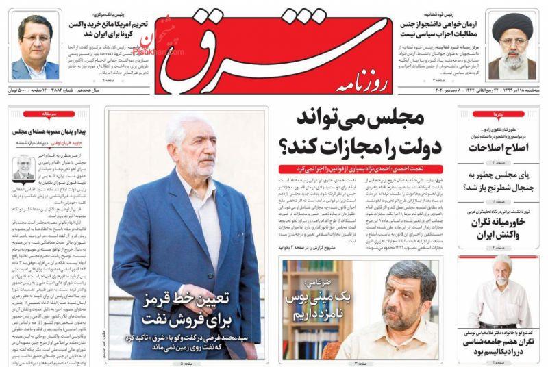 مانشيت إيران: فوضى مربكة في قطاع الأدوية 5
