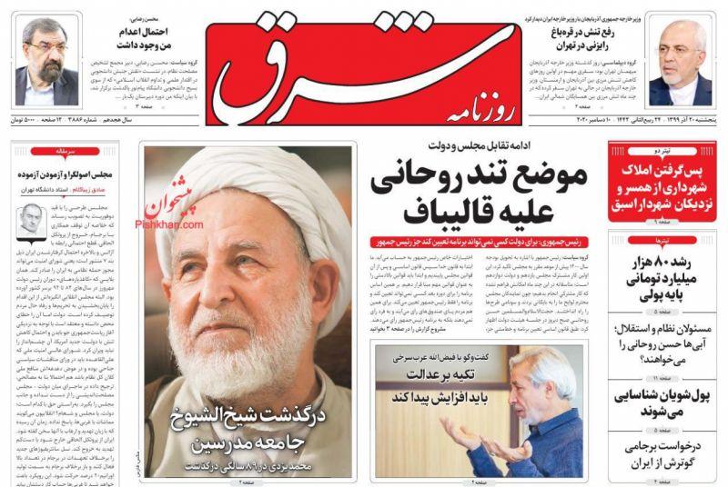 مانشيت إيران: الإيرانيون وقرار الحد الأدنى للأجور.. هل تكفيهم الـ 3 ملايين تومان؟ 4
