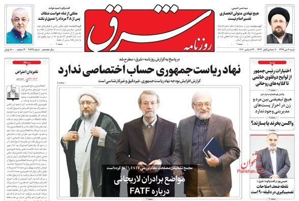 مانشيت إيران: 45 ألف شخص تبرّع لاختبار لقاح كورونا الإيراني 4