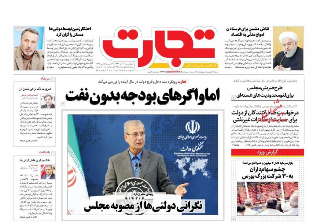 """مانشيت إيران: الرد على اغتيال فخري زاده بين خطة البرلمان و""""الأدوات"""" في المنطقة 2"""