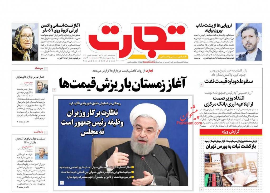 مانشيت إيران: الإيرانيون بين كورونا والتلوث والأزمات الاقتصادية 2