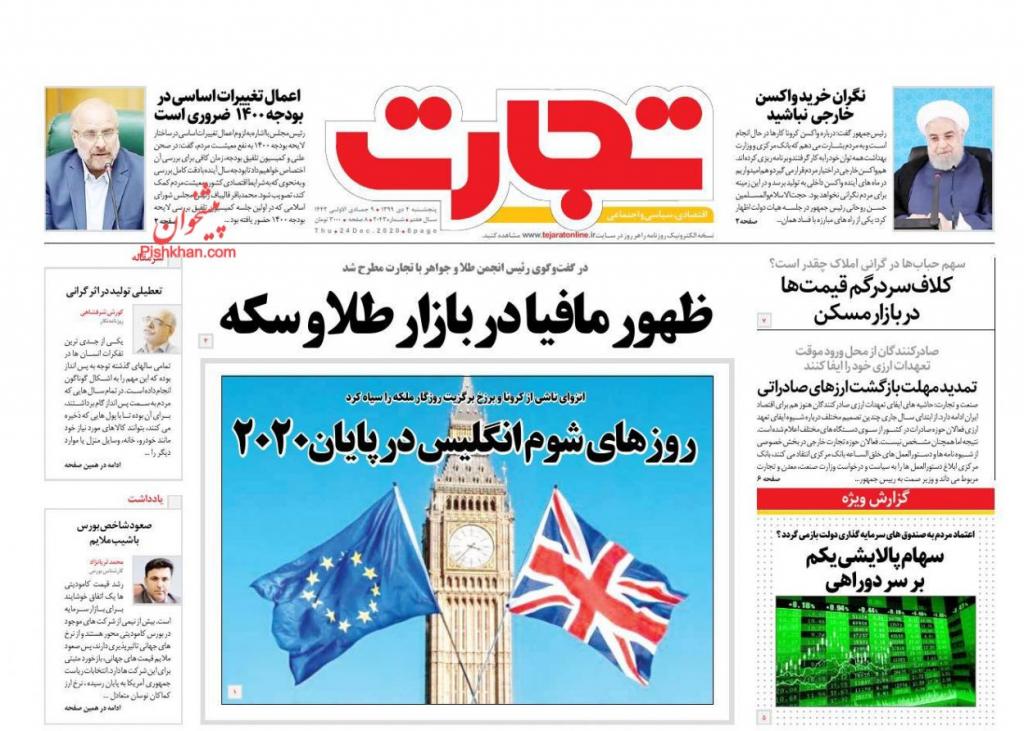 """مانشيت إيران: سياسة إيران """"الإيجابية"""" تجاه أذربيجان وقطع أيدي الخارج في المنطقة 2"""