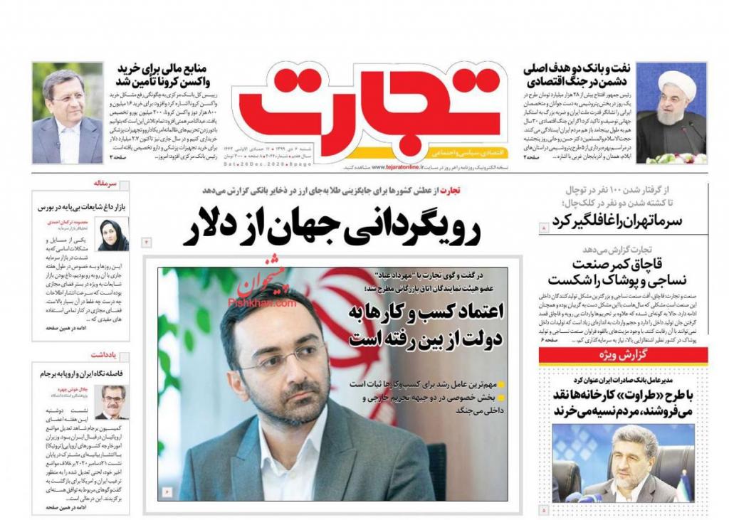 مانشيت إيران: 45 ألف شخص تبرّع لاختبار لقاح كورونا الإيراني 2