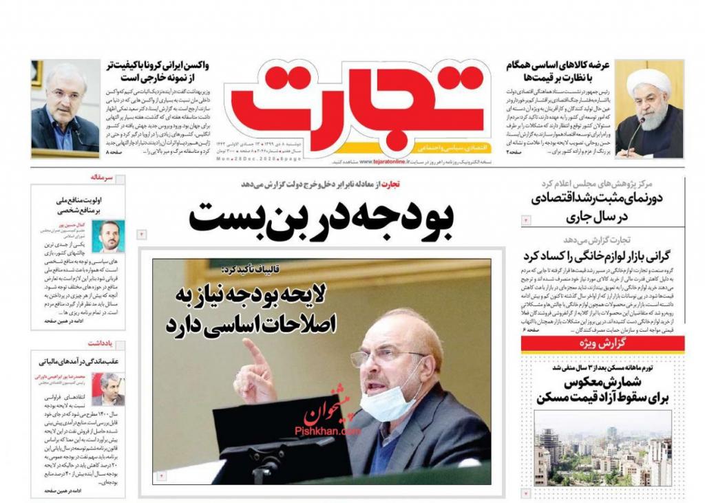 مانشيت إيران: مفهوم حقوق الإنسان في إيران وكيفية استغلاله خارجياً لضرب النظام 1