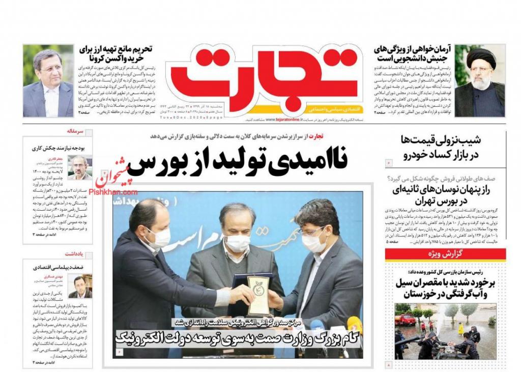 مانشيت إيران: فوضى مربكة في قطاع الأدوية 3