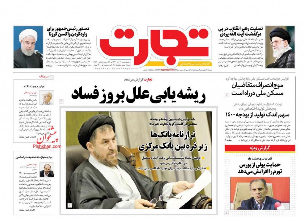 مانشيت إيران: الإيرانيون وقرار الحد الأدنى للأجور.. هل تكفيهم الـ 3 ملايين تومان؟ 1