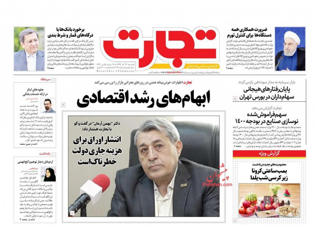 مانشيت إيران: خامنئي يوافق على تمديد مهلة مناقشة القوانين المتعلقة بانضمام إيران لمجموعة العمال المالي الدولية 1