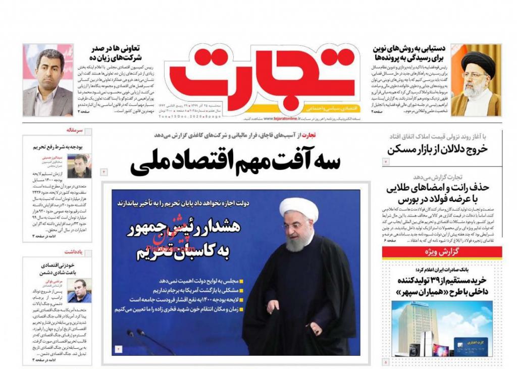 مانشيت إيران: خطة رفع العقوبات الصادرة عن البرلمان ومسؤولية الأصوليين 1