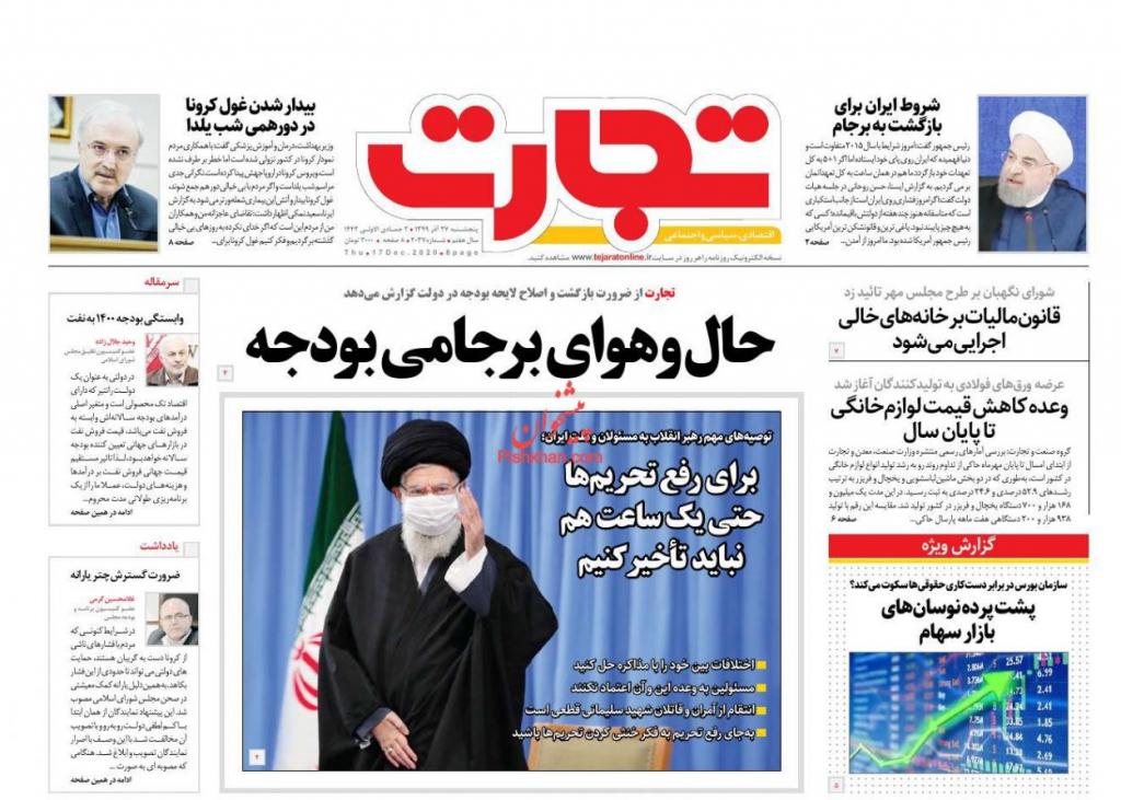 مانشيت إيران: تاريخ علاقة روحاني بأوباما ومصير الرهان على بايدن 2