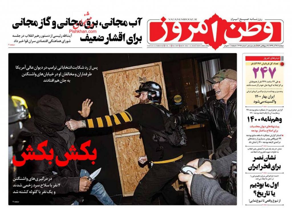 مانشيت إيران: خامنئي يوافق على تمديد مهلة مناقشة القوانين المتعلقة بانضمام إيران لمجموعة العمال المالي الدولية 3