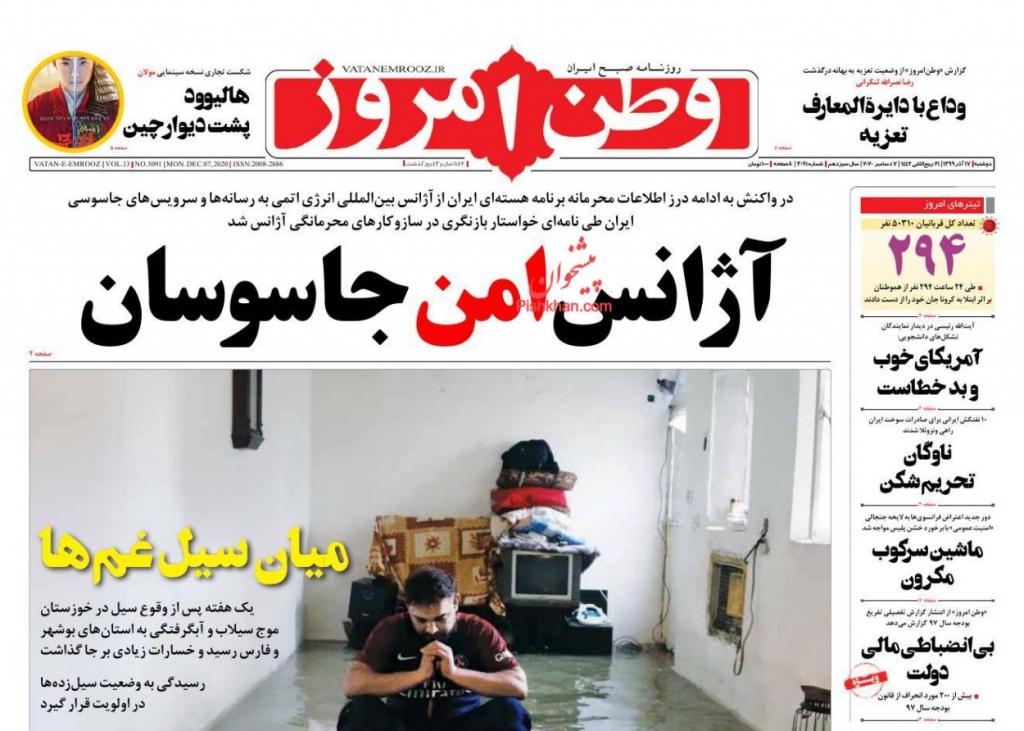 مانشيت إيران: هل يجتمع الإصلاحيون في خندق واحد للانتخابات الرئاسية المقبلة؟ 3