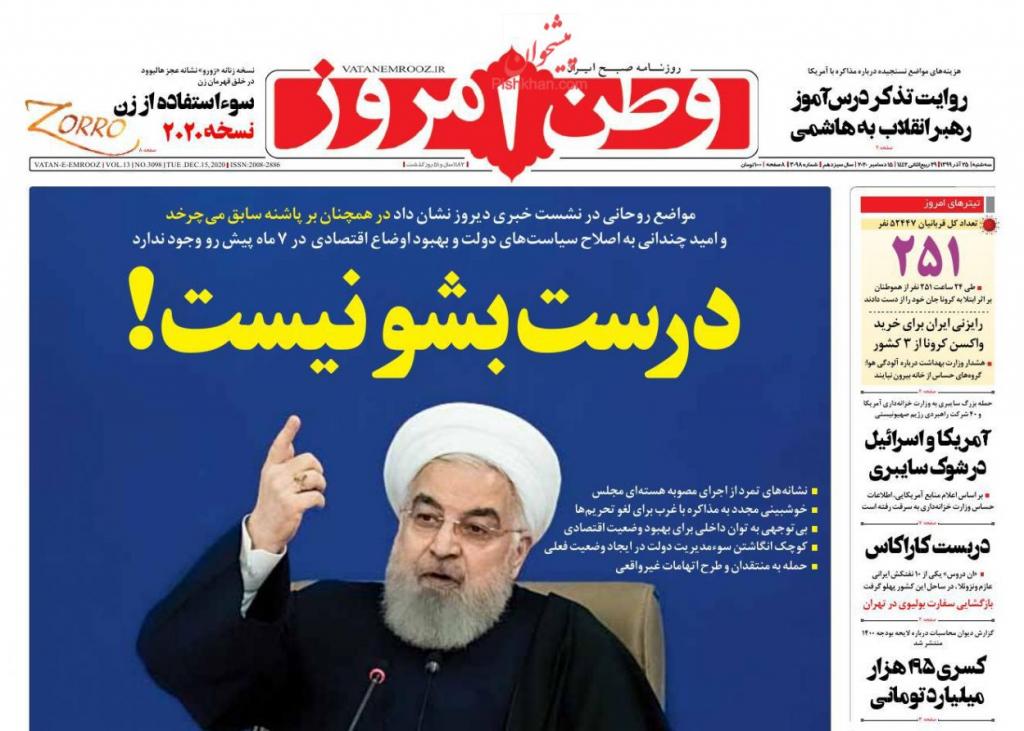 مانشيت إيران: خطة رفع العقوبات الصادرة عن البرلمان ومسؤولية الأصوليين 5