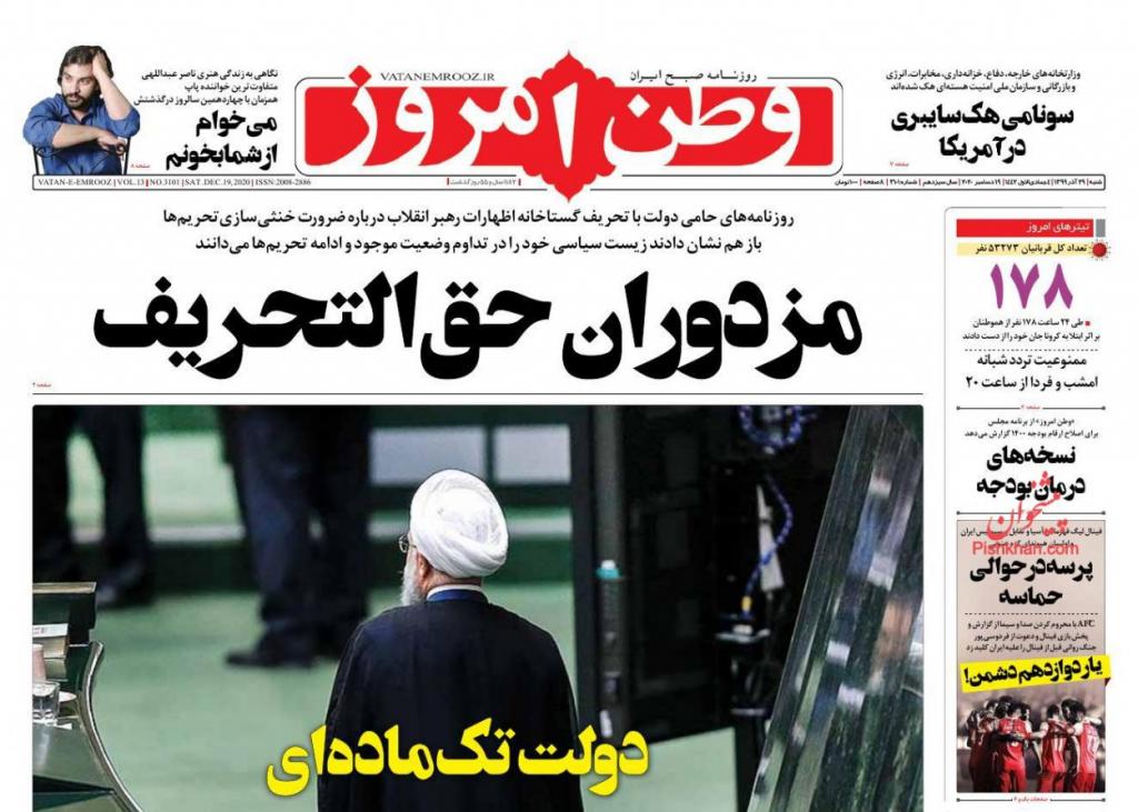 مانشيت إيران: الانتخابات الرئاسية بين الدفاع عن العسكريين والبحث عن الخلل عند الإصلاحيين 5