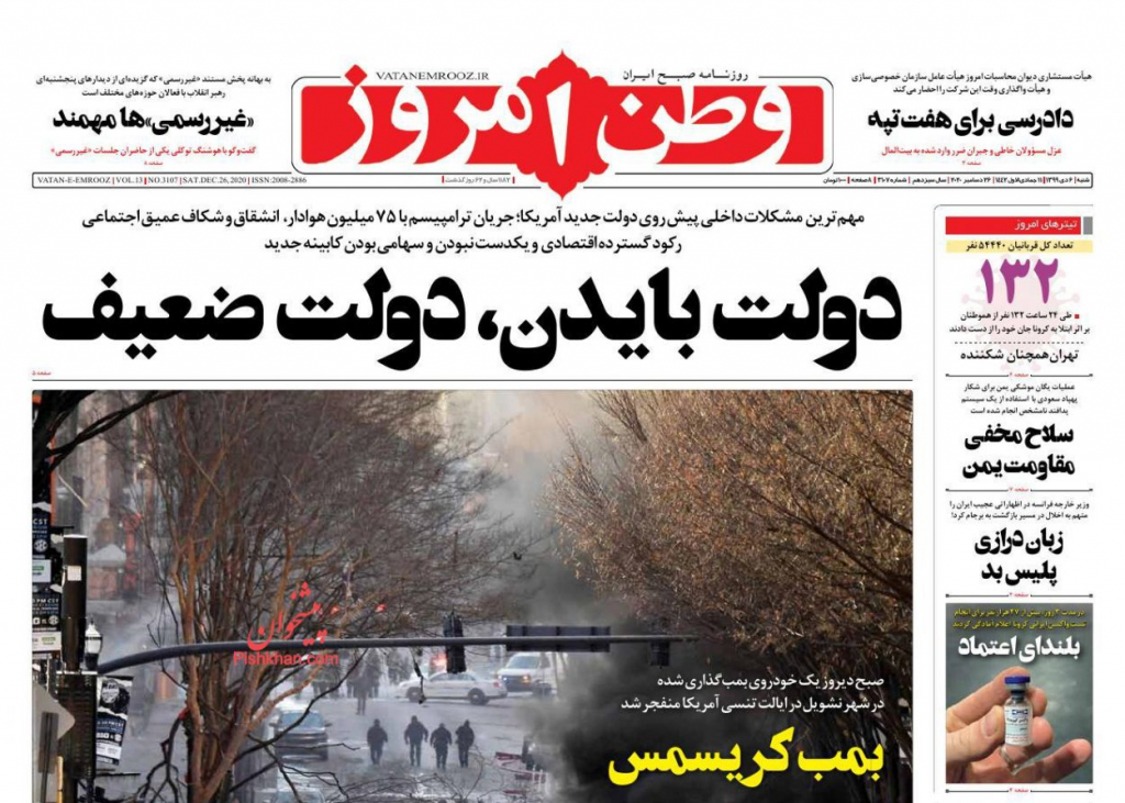 مانشيت إيران: 45 ألف شخص تبرّع لاختبار لقاح كورونا الإيراني 5
