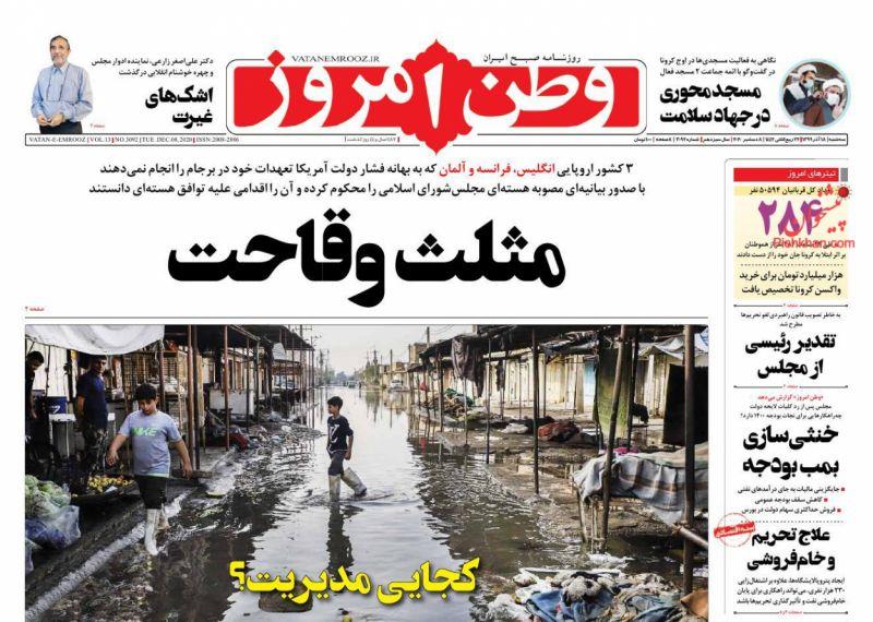 مانشيت إيران: فوضى مربكة في قطاع الأدوية 4