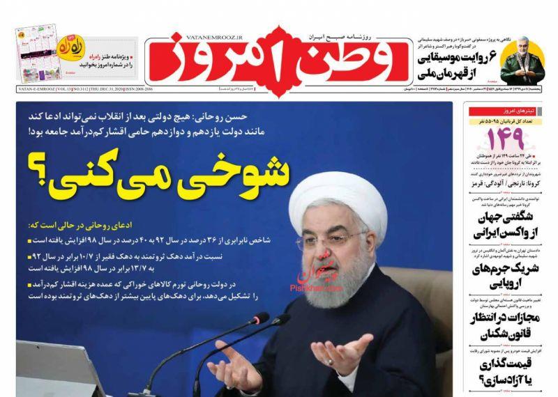 مانشيت إيران: سليماني لم يفسد زيّه العسكري بدهاليز السياسة الداخلية 5