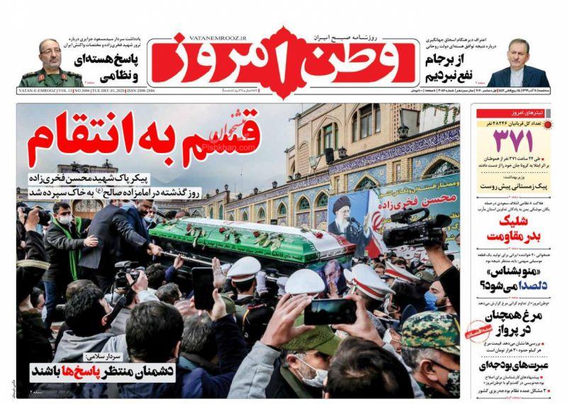 مانشيت إيران: ماذا سيحصل إن أُطلق صاروخ من إيران على إسرائيل؟ 5