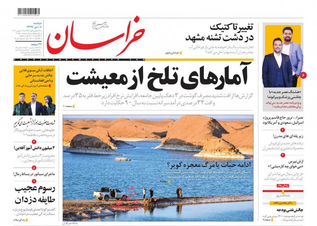 مانشيت إيران: مفهوم حقوق الإنسان في إيران وكيفية استغلاله خارجياً لضرب النظام 3