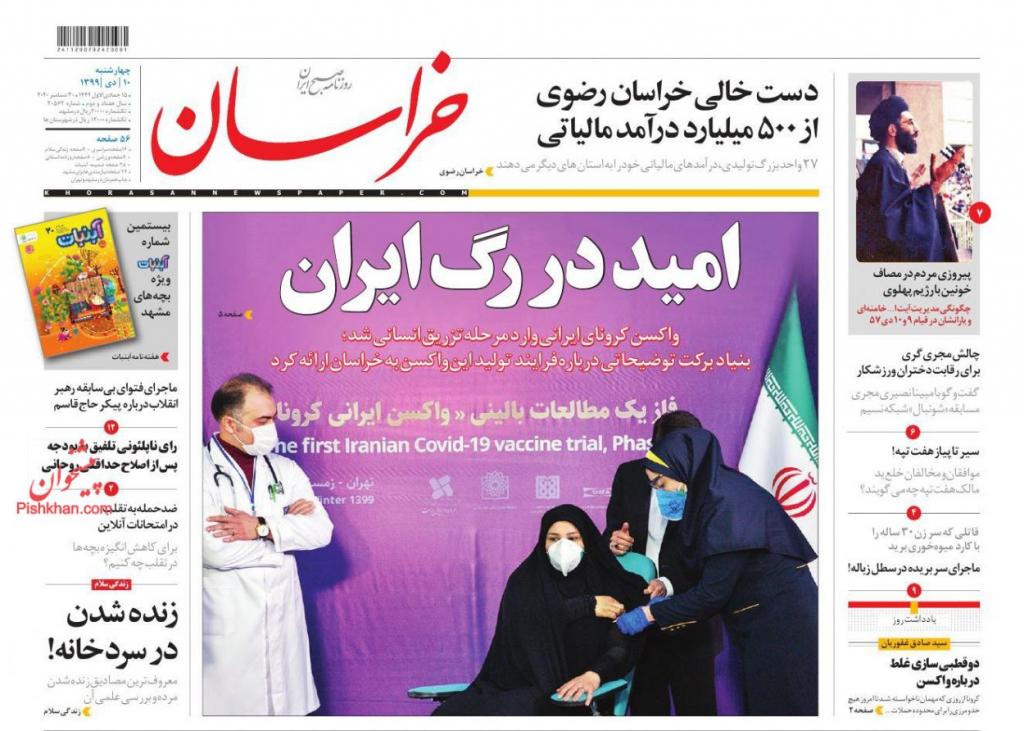 مانشيت إيران: هل يخطط الأصوليون لدخول الانتخابات الرئاسية برستم ومحمد؟ 3