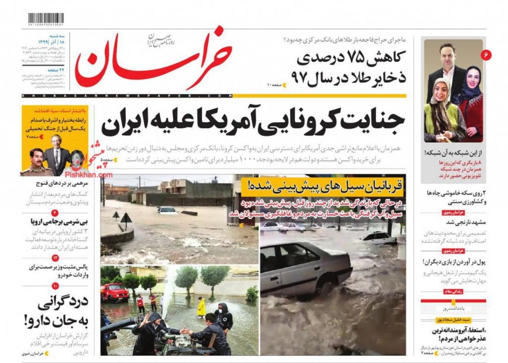 مانشيت إيران: فوضى مربكة في قطاع الأدوية 2