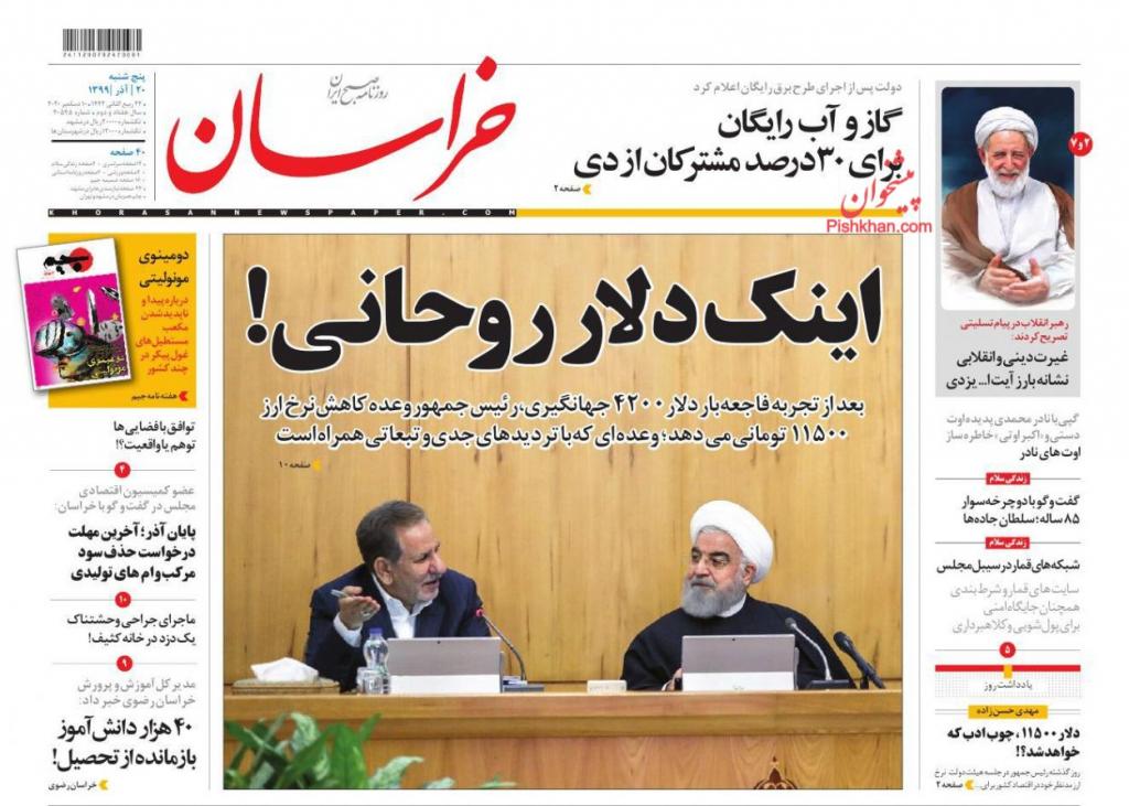 مانشيت إيران: الإيرانيون وقرار الحد الأدنى للأجور.. هل تكفيهم الـ 3 ملايين تومان؟ 5