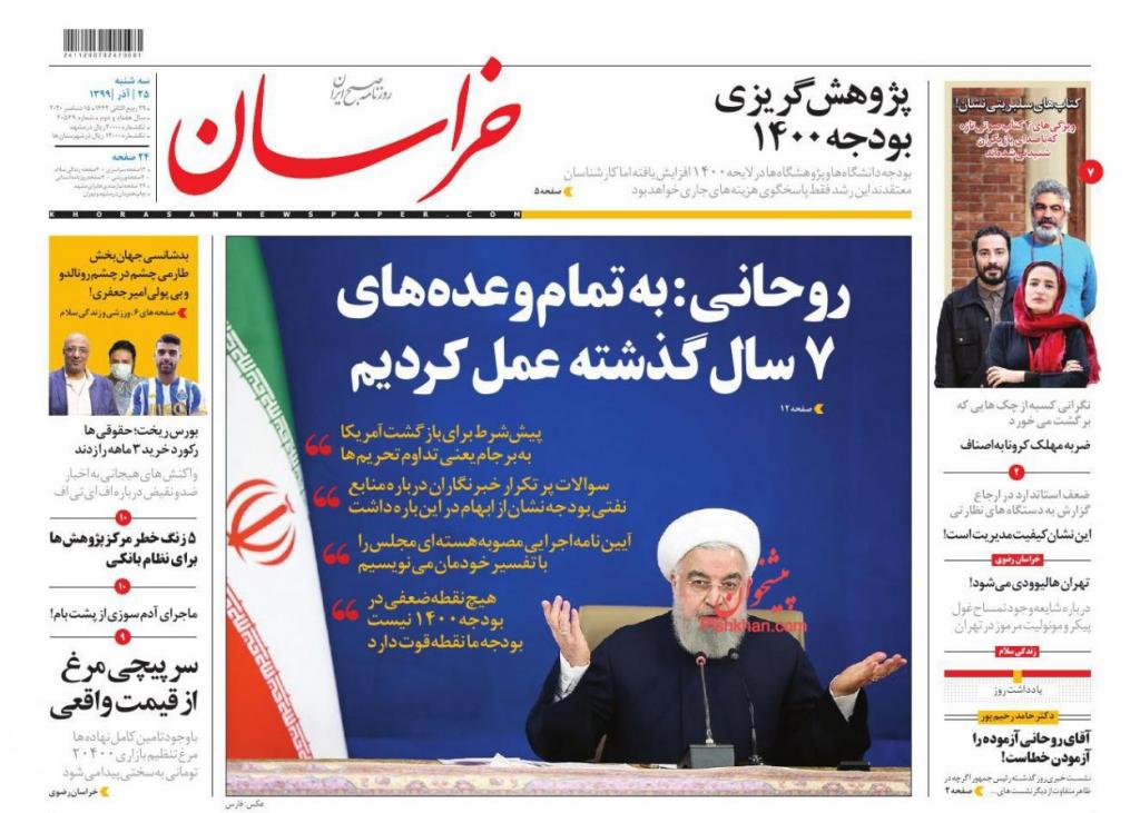 أبر العناوين الواردة في الصحف الإيرانية 4
