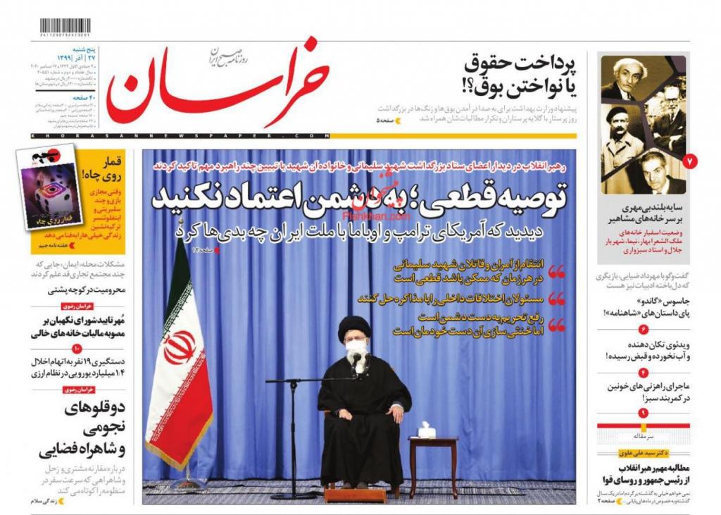 مانشيت إيران: تاريخ علاقة روحاني بأوباما ومصير الرهان على بايدن 5