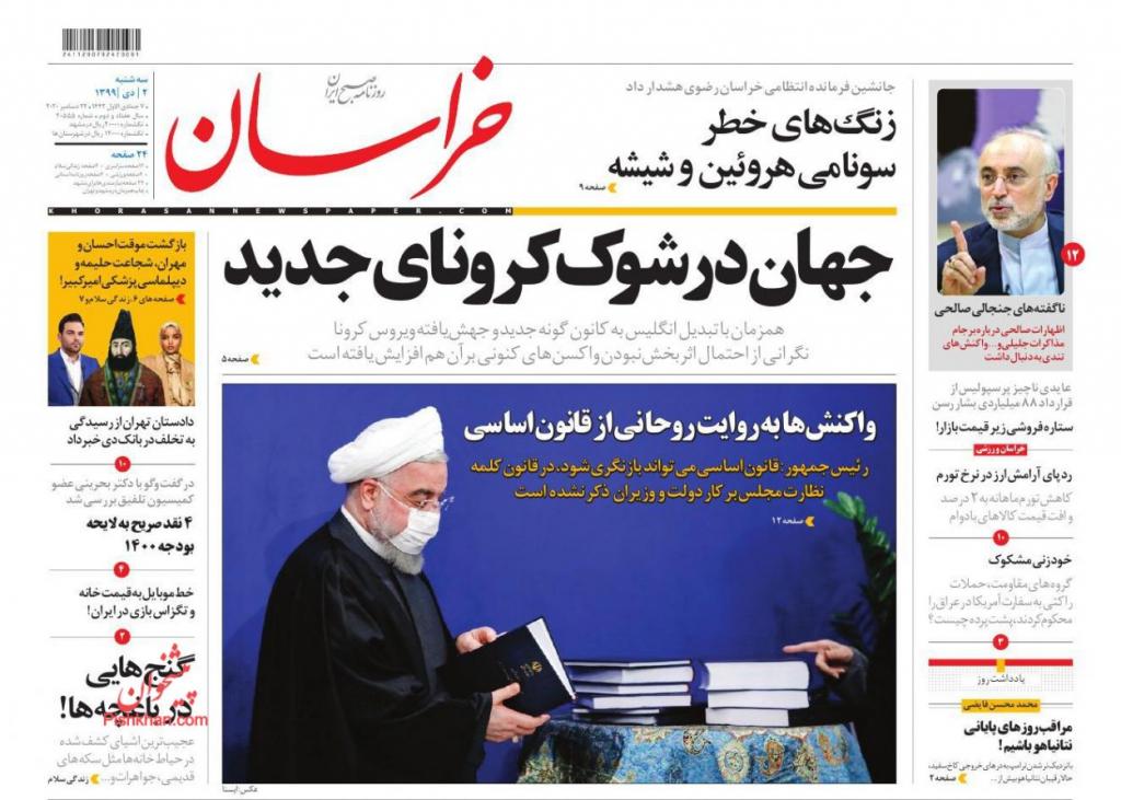أبرز عناوين الواردة في الصحف الإيرانية 4