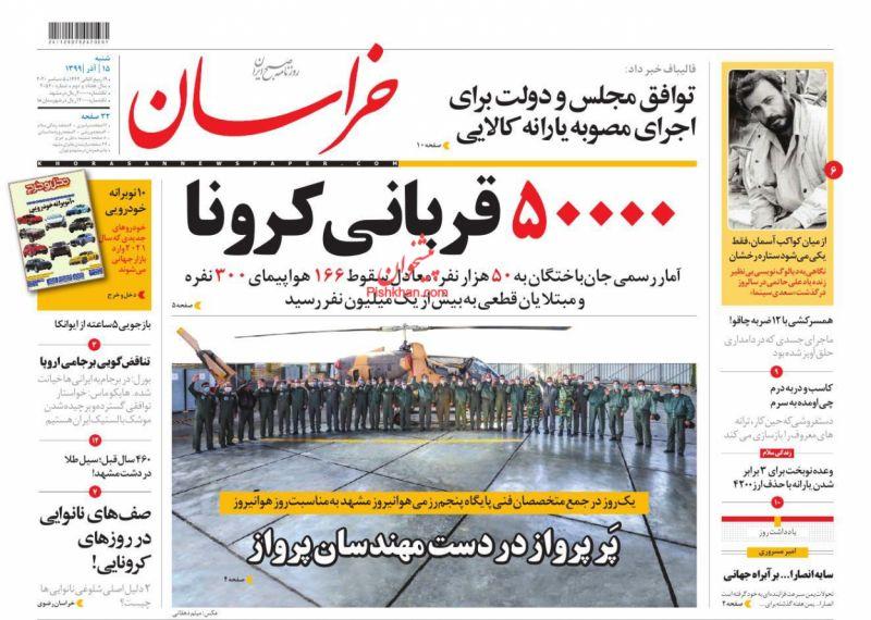 مانشيت إيران: صراع البرلمان والحكومة بين الموازنة وخطة رفع العقوبات 3