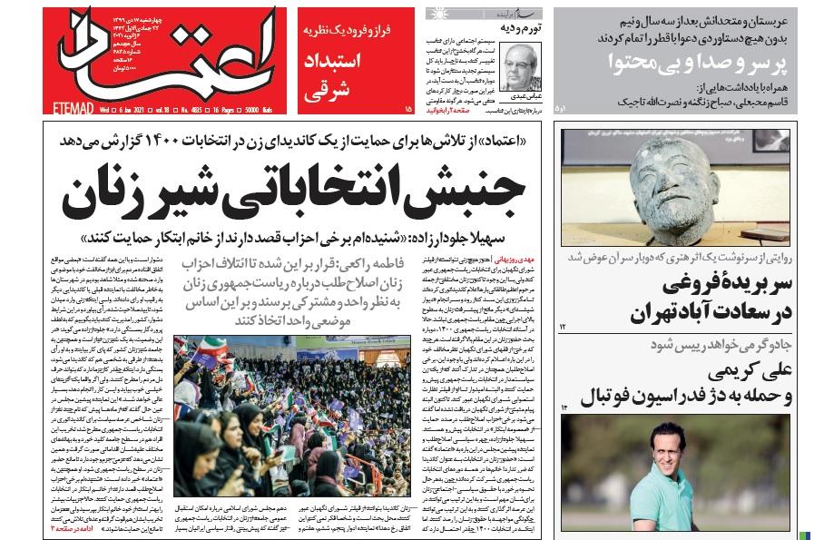 مانشيت إيران: هل يؤدي رفع مستوى التخصيب لتقوية أوراق طهران الداخلية والخارجية؟ 4
