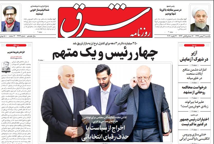مانشيت إيران: هل تدفع الأزمة الإقتصادية إيران نحو التفاوض مع أميركا؟ 2