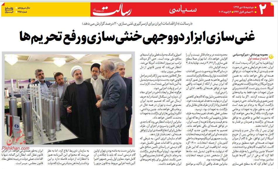 مانشيت إيران: فوائد الإسراع بتنفيذ خطة البرلمان المتعلقة برفع مستوى التخصيب 6