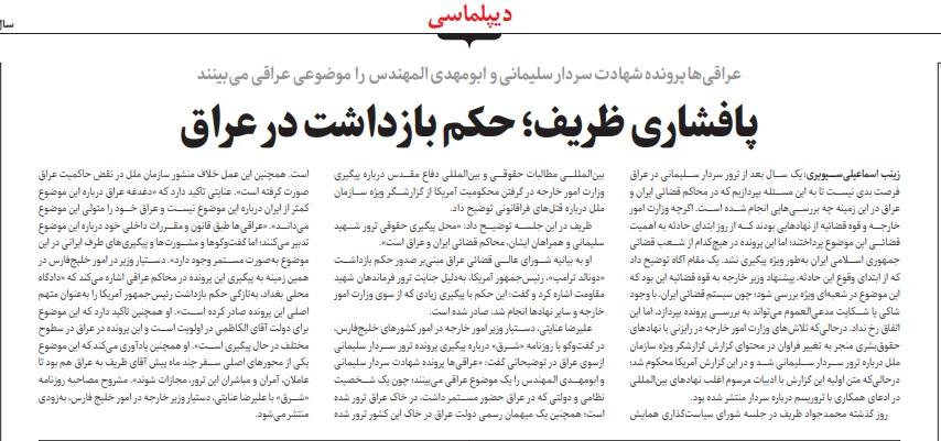 مانشيت إيران: نصائح لبايدن للعودة إلى الاتفاق النووي قبل انتخابات إيران الرئاسية 7
