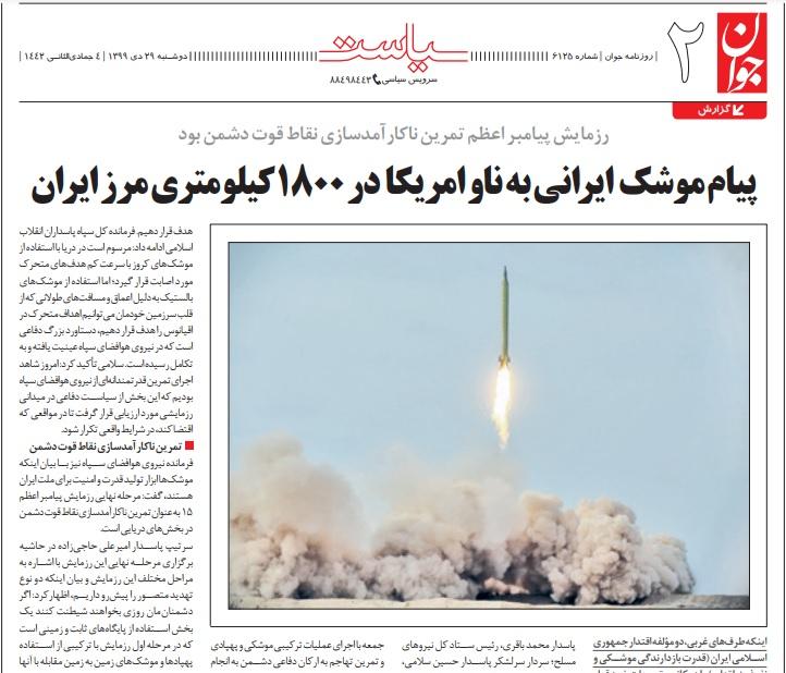 مانشيت إيران: المناورات الإيرانية الأخيرة والرسائل الموجهة لأوروبا وأميركا والمنطقة 6