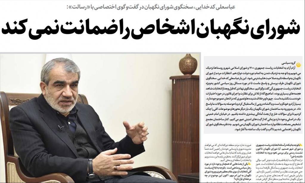 مانشيت إيران: ما هي حظوظ ظريف في الانتخابات الرئاسية المقبلة؟ 7