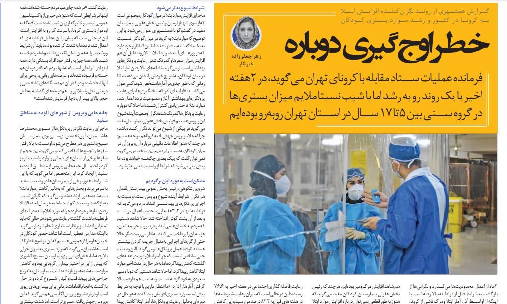 مانشيت إيران: لماذا نال ظريف بطاقتين صفراويتين من البرلمان الإيراني؟ 7