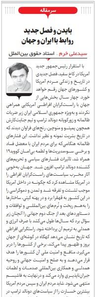 مانشيت إيران: هل يتندم روحاني على تفاؤله بعهد بايدن؟ 7