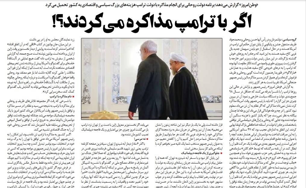 مانشيت إيران: ماذا كان سيحصل لو تفاوض روحاني مع ترامب؟ 6