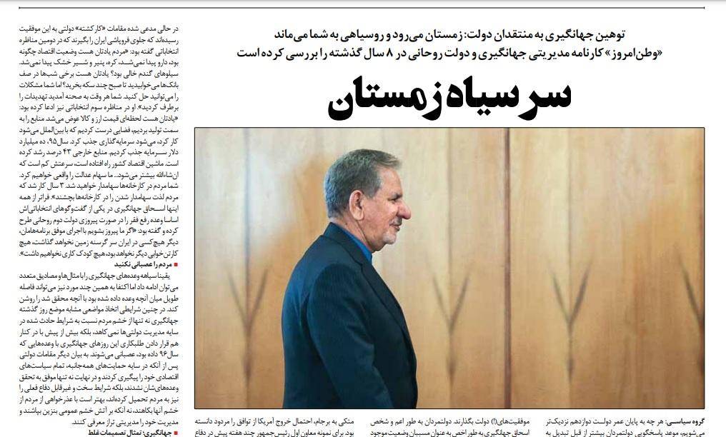 """مانشيت إيران: ألغام فريق ترامب في الشرق الأوسط وعرقلة """"أعداء إيران"""" لأي اتفاق محتمل 7"""