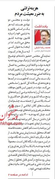 مانشيت إيران: لماذا استقبلت طهران وفداً من حركة طالبان؟ 8